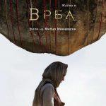 """Најновиот филм на Милчо Манчевски """"Врба"""", во понеделник и вторник пред прилепската публика"""