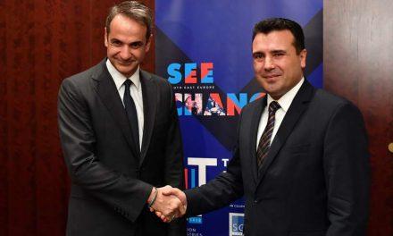 Работна посета на премиерот Заев на Грција, средби со премиерот Мицотакис и претседателката Сакеларопулу