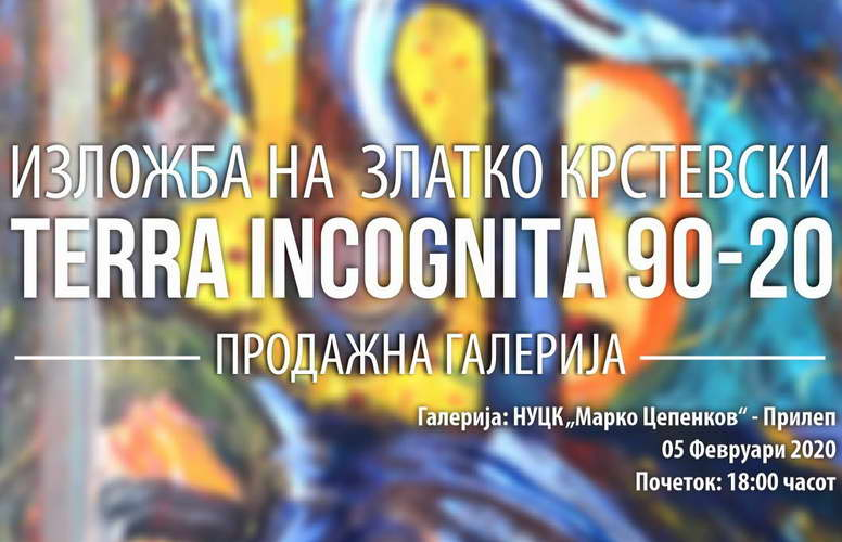 "САМОСТОЈНА ИЗЛОЖБА НА ЗЛАТКО КРСТЕВСКИ ""Terra Incognita"""