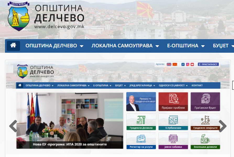 Општина Делчево со нова веб-страница