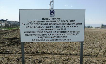 """Прилеп: Започнуваат припремните активности за изградба на детска градинка и затворен базен во населбата """"Точила"""""""