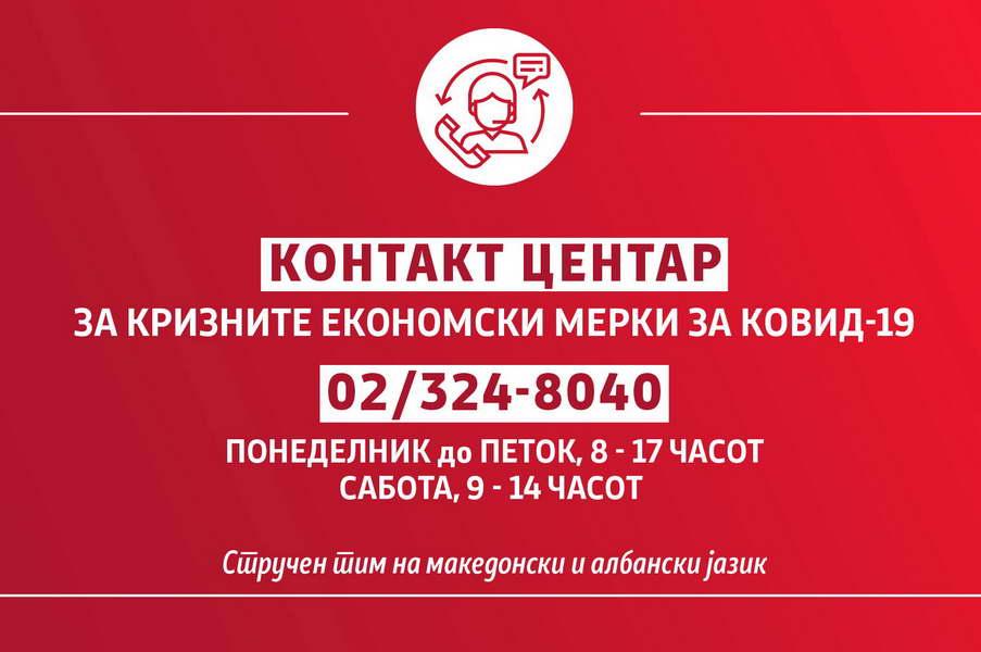 Почна со работа владиниот кол центар – со телефонски повик на 02/324-8040 до сите информации за економските и другите мерки за КОВИД-19