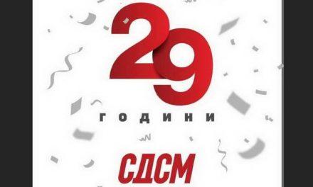 Роденден: 29 години СДСМ