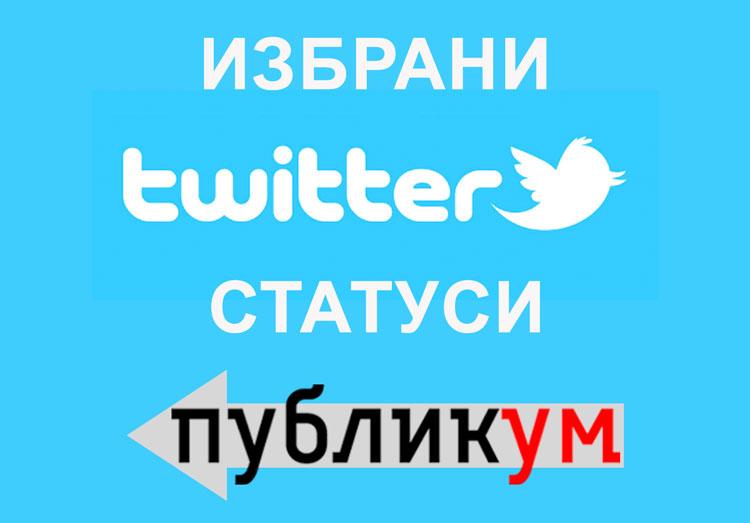 Избрани твитер статуси