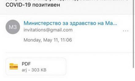 Измамничка електронска порака од лажна адреса на Министерството за здравство се испраќа до граѓаните