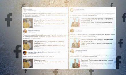 Неавтентични Фејсбук страници ја таргетираат Северна Македонија