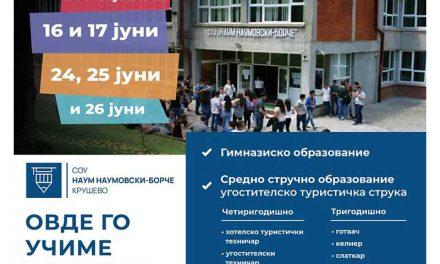 """СОУ """"Наум Наумовски – Борче"""", Крушево: Интерен оглас за запишување на ученици во учебната 2020/2021 година"""