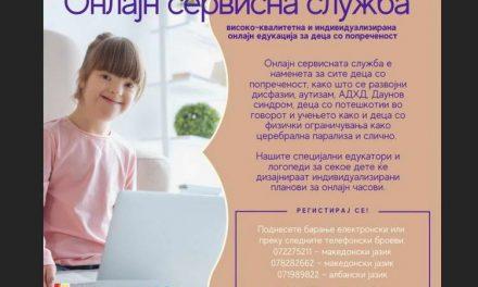 """""""Онлајн сервис служба"""", бесплатна индивидуализирана едукација за деца со попреченост"""