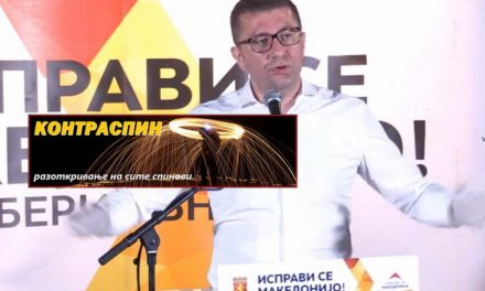 Контраспин: На Мицкоски не му е првпат да става сол врз раната за Никола Младенов