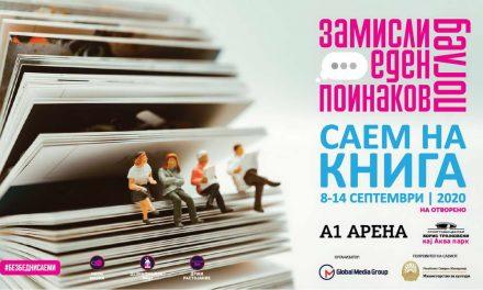 """Саемот на книга ќе се одржи од 8 до 14 септември на отворен простор кај СЦ """"Борис Трајковски"""""""