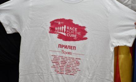 Прилеп ќе биде дел од најголемиот светски настан за женското здравје Race for the Cure