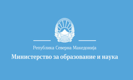 МОН: Објавени Јавни огласи за вработување на образовни асистенти