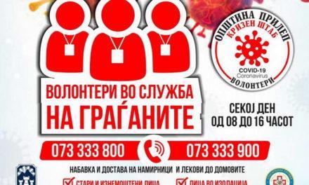 Општина Прилеп повторно ја активираше волонтерската служба