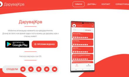 """Достапна нова мобилна апликација """"Дарувај Крв"""" за крводарители"""