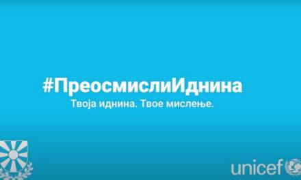 """Претседателот Пендаровски и УНИЦЕФ ја отпочнуваат иницијативата """"Преосмисли ја иднината"""""""