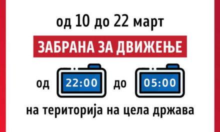 Влада: Од утре до 22 март, се воведува  забрана за движење на граѓаните во периодот од 22 до 5 часот наутро