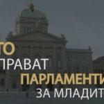 """Парламентите за младите – Пријави се на програмата на Парламентарниот институт """"Имам став"""""""