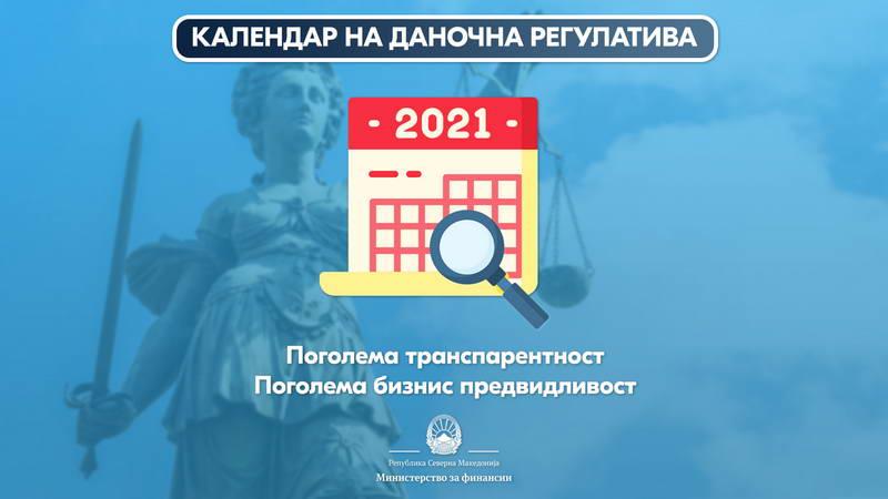 Календар на даночна регулатива – нова алатка на МФ за зголемена транспарентност и предвидливост во бизнис-околината