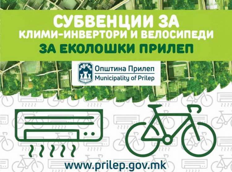 За само една недела реализиран предвидениот буџет за субвенционирање на инвертори и велосипеди