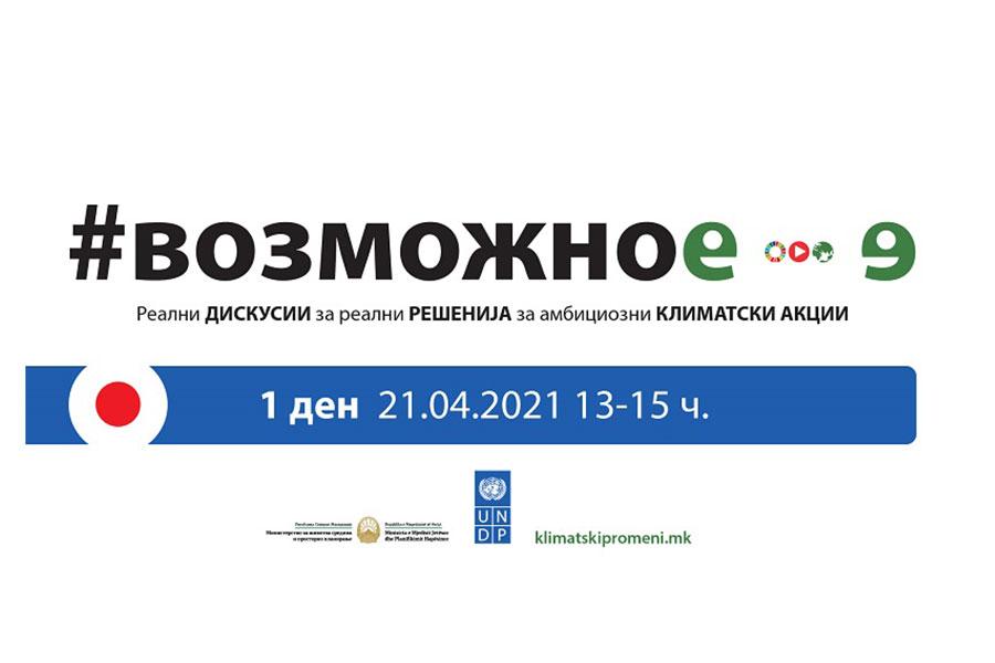#ВозможноЕ – Вклучи се и следи го во ЖИВО првиот онлајн настан за амбициозна #КлиматскаАкцијаСега