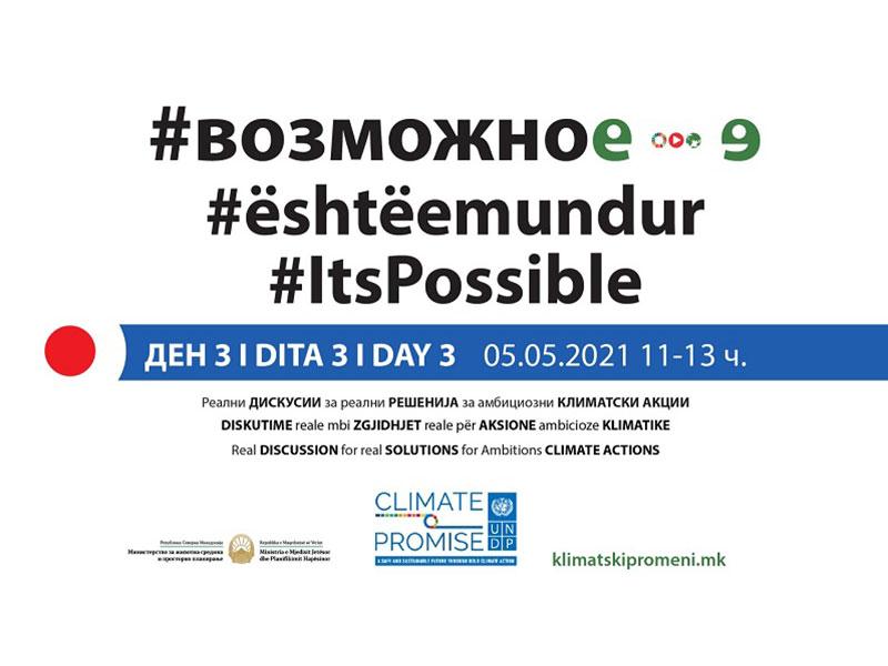 #ВозможноЕ да дадеме отпорност на екстремните климатски настани