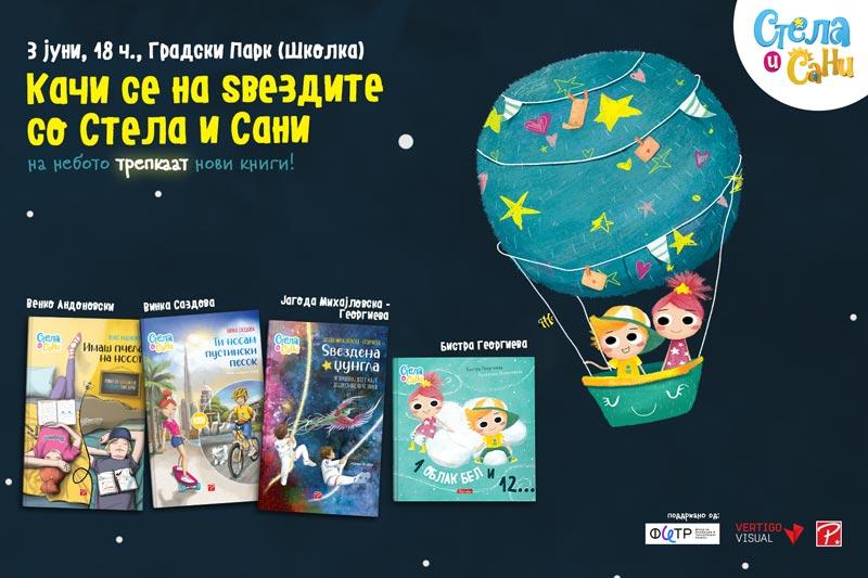 Промоција на нови книги за деца и млади од Винка Саздова, Јагода Михајловска-Георгиева и Венко Андоновски