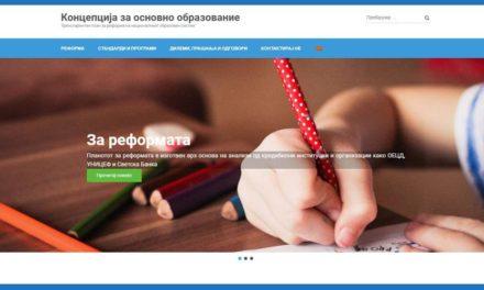 МОН отвори информативна веб страница во врска со реформите во основното образование