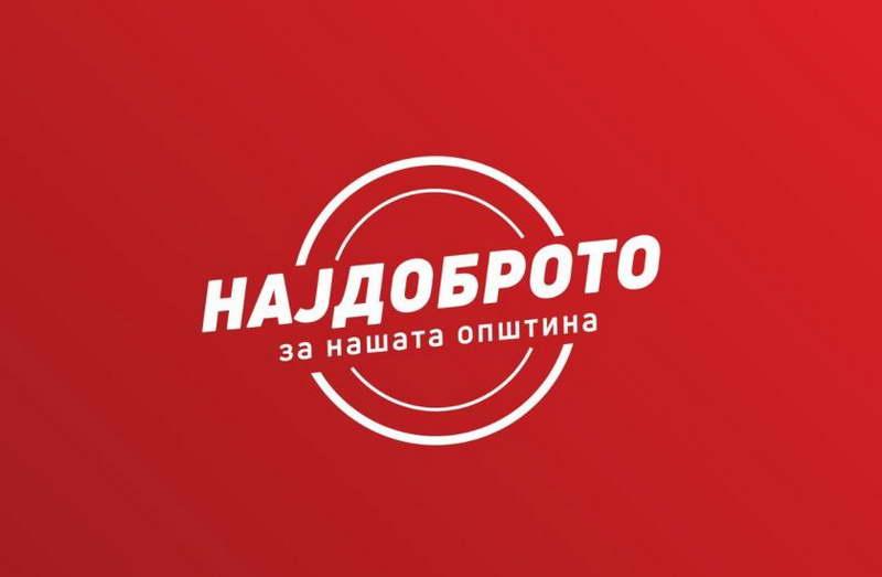 """СДСМ: """"Најдоброто за нашата општина"""", ги интензивираме теренските активности, остануваме со граѓаните"""