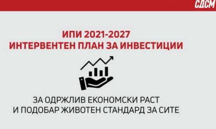 СДСМ: Преку интервентниот план за инвестиции вреден над 8 милијарди евра, реализираме проекти за силен развој на економијата