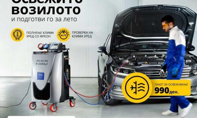 Oсвежете го клима уредот на вашиот автомобил и подгответе го за топлото лето