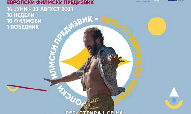 European Film Challenge ве носи на филмско доживување на 4тото изадние на Beach Film Festival Охрид
