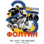 """""""Фолтин"""" утре ќе одржат бесплатен концерт на летната сцена """"Марко Цепенков"""" во Прилеп"""
