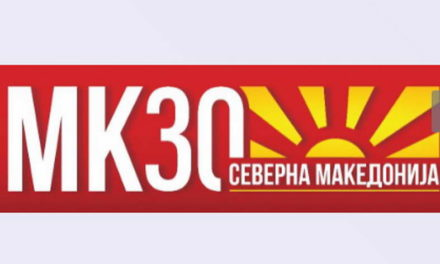 #МК30 Владата го претстави логото за јубилејот – 30 години од независноста на Северна Македонија