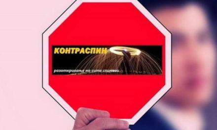 """Контраспин: Со измислиците за """"фашистички мерки"""" во владината кампања ВМРО-ДПМНЕ шири антиваксерство"""