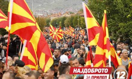 Прилеп: Марш на СДСМ и Коалицијата во чест на 80-годишнината од Денот на народното востание, 11 Октомври (ГАЛЕРИЈА)