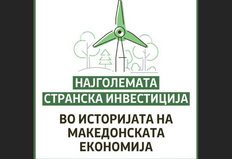 Владините политики ја донесоа највредната странска инвестиција од 500 милиони евра и 69 ветерници зелена енергија